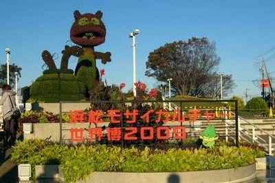 """""""浜松モザイカルチャー世界博2009 浜名湖立体花博。"""