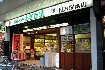 田丸屋本店。
