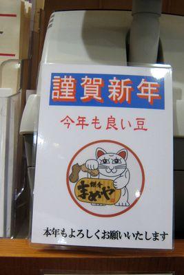 鎌倉まめや エキスト店。
