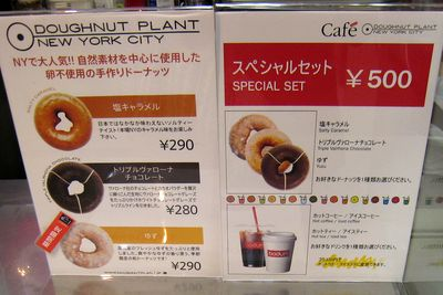 DOUGHNUT PLANT--塩キャラメル/ゆず。