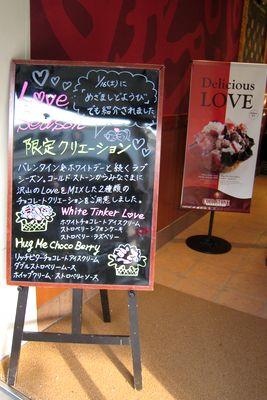 COLD STONE CREAMERY--ハグミーチョコベリー/ホワイトティンカーラブ。