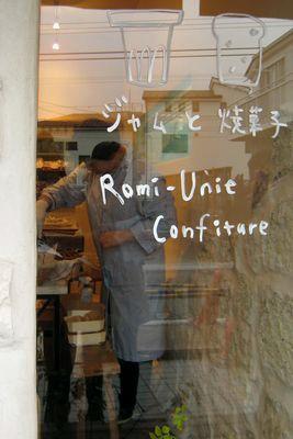 Romi-Unie Confitureロミ・ユニ コンフィチュール。
