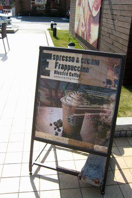 スターバックス--エスプレッソ&クリームフラペチーノ/ハニーオレンジクリームフラペチーノ。