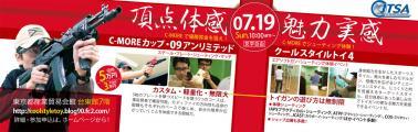 09アンリミ+クール広告
