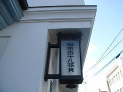 kagetsu2.jpg