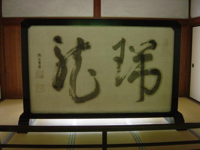 09年7月京都 081