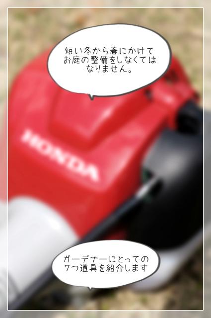 7つ道具01