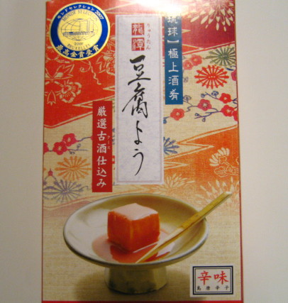 豆腐よう箱