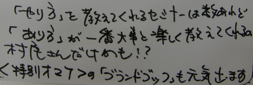 村尾隆介DVDシリーズの感想