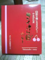 cherry-curry.jpg