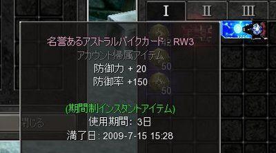 RW3-001