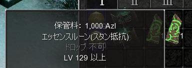 essennsu102