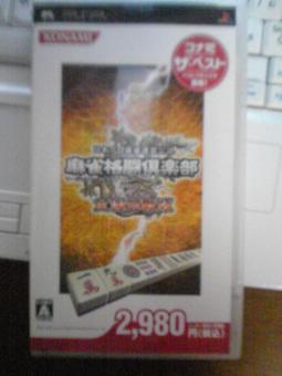 麻雀格闘倶楽部(PSP)_convert_20090509234320