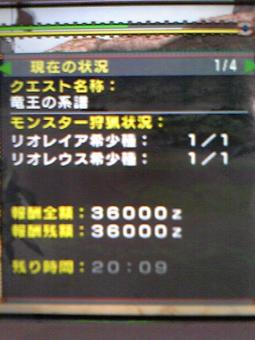 竜王の系譜convert_20090717033714