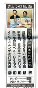 静岡新聞表紙