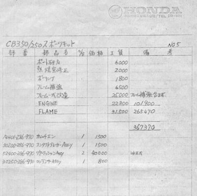 改訂版CB250/350RSCキットパーツリスト 4