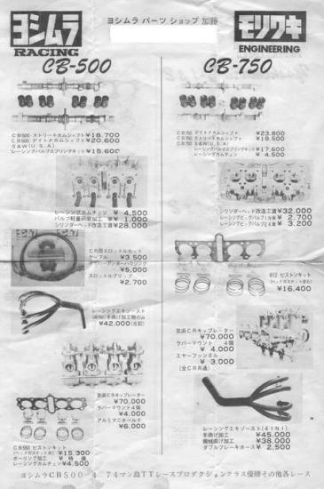 ヨシムラパーツカタログ 2