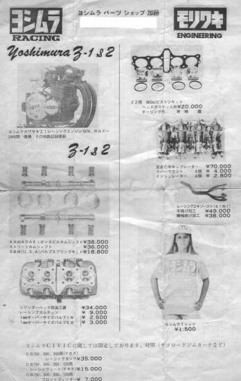 ヨシムラパーツカタログ 3