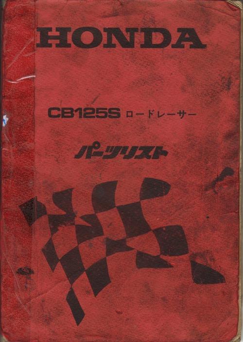 CB125Sロードレーサーパーツリスト