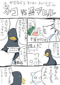 猫バズーカーVS黒アヒル