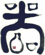 器nagomiロゴ