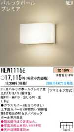 HEW1115E-S.jpg