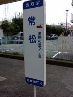 tsunematsu1