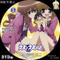 えむえむっ!_5b_DVD