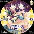 えむえむっ!_5a_DVD