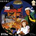 カリオストロの城_DVD