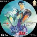 ボトムズ孤影再び_DVD