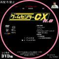 ゲームセンターCX_Rental_11