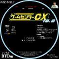 ゲームセンターCX_Rental_10