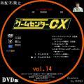 ゲームセンターCX_Sell_14