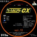 ゲームセンターCX_Sell_13