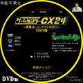 ゲームセンターCX24_4