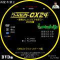 ゲームセンターCX24_3