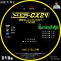 ゲームセンターCX24_2