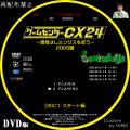 ゲームセンターCX24_1
