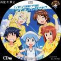 CD_侵略!イカ娘_ドラマCDじゃなイカ?