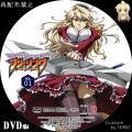 フリージング_1_DVD