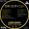 ゲームセンターCX24_特典CD