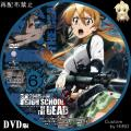 学園黙示録 HIGHSCHOOL OF THE DEAD_再_6a_DVD