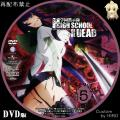 学園黙示録 HIGHSCHOOL OF THE DEAD_再_5a_DVD