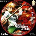 学園黙示録 HIGHSCHOOL OF THE DEAD_再_1a_DVD