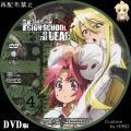 学園黙示録 HIGHSCHOOL OF THE DEAD_再_4b_DVD