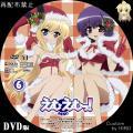 えむえむっ!_6b_DVD