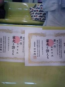 09601賞状