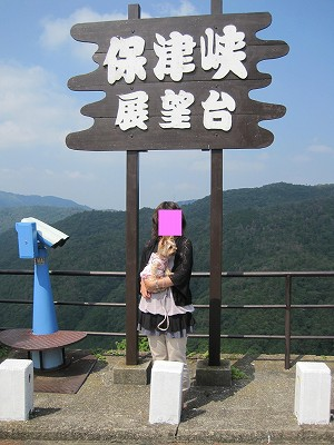 保津峡展望台3