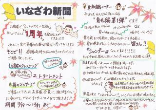いなざわ新聞Vol.1
